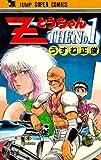 ZとうちゃんTHENO1 (ジャンプスーパー コミックス)
