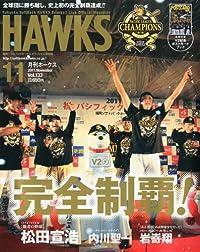 月刊ホークス 2011年 11月号 [雑誌]