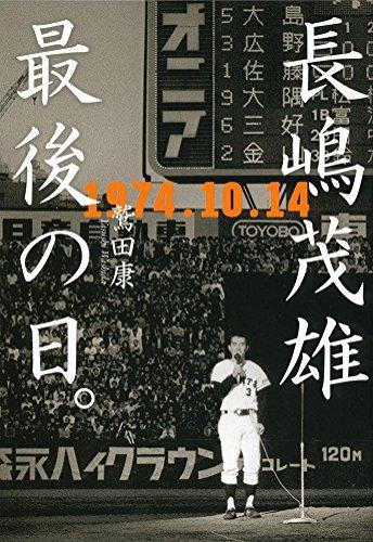 長嶋茂雄 最後の日。 1974.10.14
