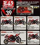 エフトイズ 1/24 ヨシムラレーシングコレクション シークレット含む全6種セット