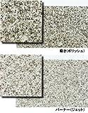 御影石 G603 白 300角 磨き・バーナー 床・壁用 一枚からの販売 外床・内床 外壁・内壁(玄関 ポーチ・テーブル・ガーデニング・敷石・庭・バルコニー ・ベランダ・リビング・オーディオボード)のDIYリフォームにOK タイル
