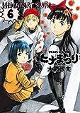 ヒナまつり 6 (ビームコミックス(ハルタ))