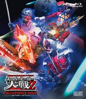 仮面ライダー×スーパー戦隊×宇宙刑事 スーパーヒーロー大戦Z コレクターズパック [Blu-ray]