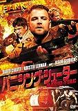 バニシング・シューター [DVD]