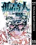 孤高の人 11 (ヤングジャンプコミックスDIGITAL)
