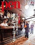 Pen (ペン) 2012年 6/1号 [雑誌]