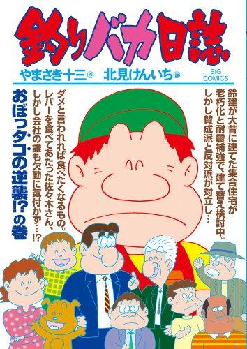 釣りバカ日誌 86 (ビッグ コミックス)