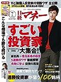 日経マネー(ニッケイマネー)2016年7月号