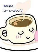 あなたとコーヒーカップ3