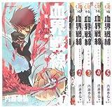 血界戦線 コミック 1-5巻 セット (ジャンプコミックス)