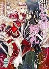 戦女神の婚礼 (講談社X文庫)