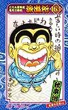 こちら葛飾区亀有公園前派出所 163 (ジャンプコミックス)
