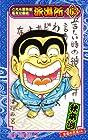 こちら葛飾区亀有公園前派出所 第163巻 2009年02月04日発売