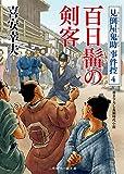 百日髷の剣客 見倒し屋鬼助事件控4 (二見時代小説文庫)