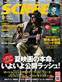 SCREEN (スクリーン) 2013年 09月号 [雑誌]