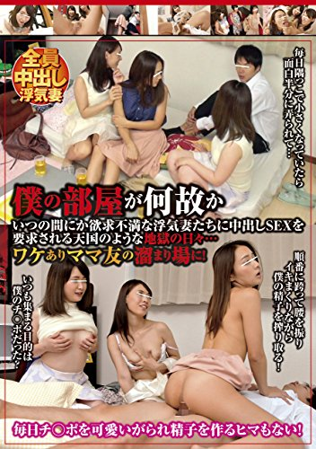 In my room why why is MOM to haunt my friend! Desire at any time during the days of hell like heaven requested pies SEX Cheating wives frustrated. [DVD]