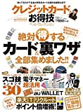 お得技シリーズ015 クレジットカードお得技ベストセレクション (晋遊舎ムック)