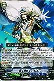 【 カードファイト!! ヴァンガード】 轟く波紋 ジノビオス RR《 封竜解放 》 bt11-018