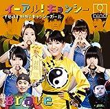イーアル!キョンシー feat.好好!キョンシーガール/Brave(通常盤2)(キョンシー盤)