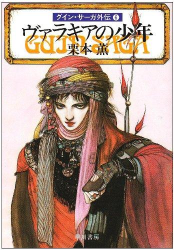 ヴァラキアの少年―グイン・サーガ外伝(6) (ハヤカワ文庫JA)