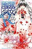 地獄少女R(7)特装版 (プレミアムKC なかよし)