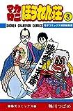 マカロニほうれん荘【電子コミックス特別編集版】 3 少年チャンピオン・コミックス
