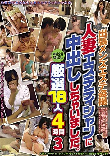 Corporate mens EST voyeur camera wife aesthetician was gotta nakadashi。 Selected 18 4 h 3 [DVD]