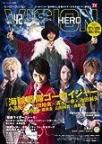 「HERO VISION Vol.42」 (TOKYO NEWS MOOK 261号)-