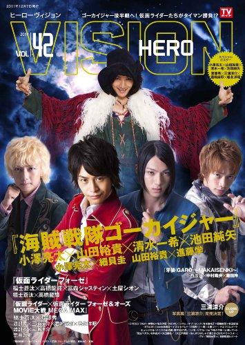 「HERO VISION Vol.42」 (TOKYO NEWS MOOK 261号)