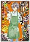 おとりよせ王子 飯田好実 7 (ゼノンコミックス)