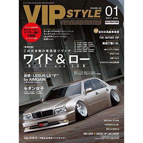 VIP STYLE(ビップスタイル) 2017年 01 月号 [雑誌]