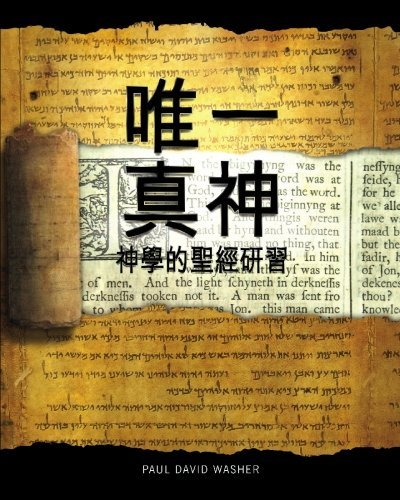 The One True God: A Biblical study of the doctrine of God, Vol. 1 (Chinese Edition) by Paul David Washer (2009-12-07) (The One True God Paul Washer compare prices)