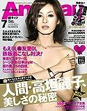 AneCan ( アネキャン ) 2009年 07月号 [雑誌]