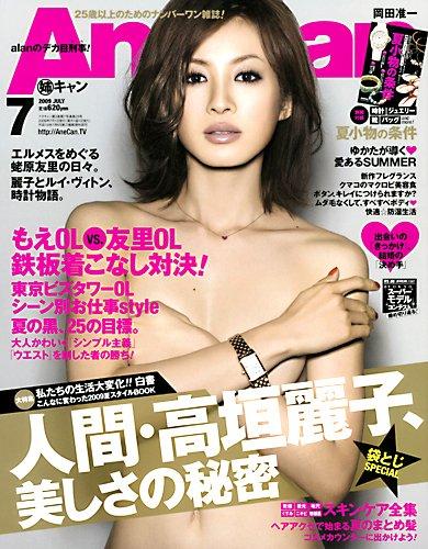 AneCan ( アネキャン ) 2009年 07月号