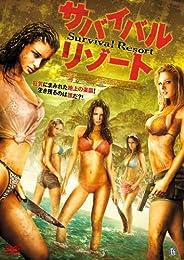 サバイバル・リゾート [DVD]