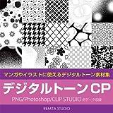 デジタルトーンCP PNG/Photoshop/CLIP STUDIO用データ収録 DVD-ROM CP001
