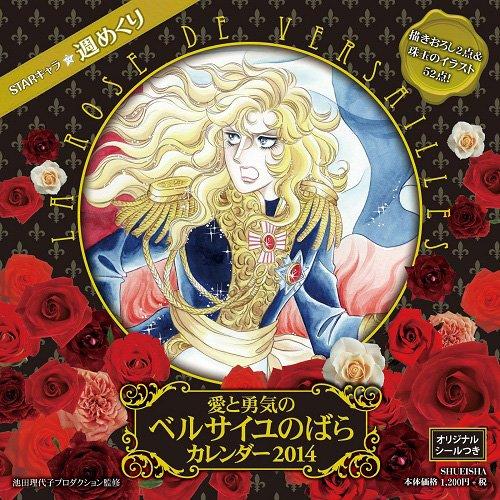 STARキャラ☆週めくり 愛と勇気のベルサイユのばらカレンダー 2014 (STARキャラ・週めくり)