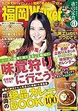 FukuokaWalker福岡ウォーカー 2014 9月号 [雑誌]