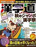 漢字道 2014年 10月号 [雑誌]