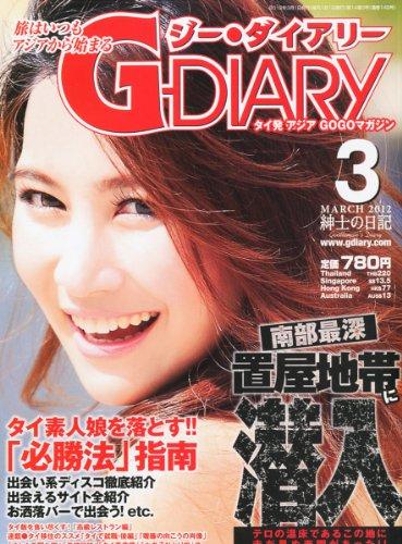 G-DIARY (ジーダイアリー) 2012年 03月号 [雑誌]