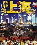上海 2010 (マップルマガジン A 4)
