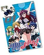 明日のよいち! 1 (初回限定版) [DVD]