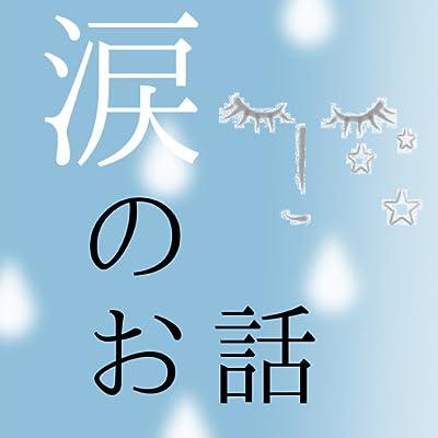涙のお話〜思わず泣けるストーリー集〜