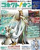 月刊ファミ通コネクト!オン 2013年12月号 [雑誌]