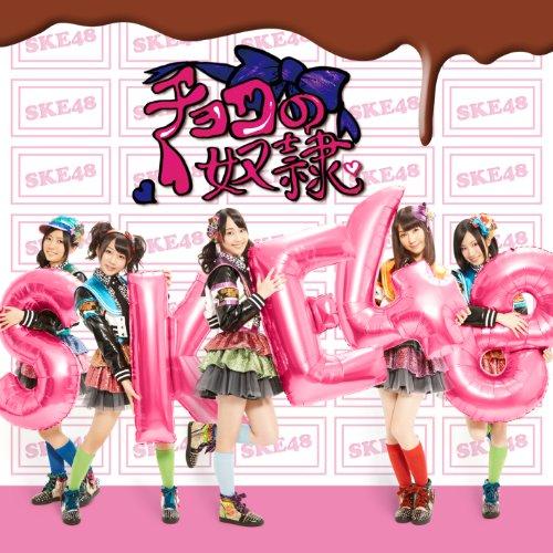 チョコの奴隷  (SG+DVD) (Type-B) (通常盤)