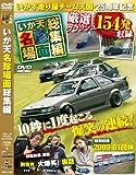 いか天名珍場面 総集編[DVD] (<DVD>) (<DVD>)
