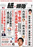 月刊紙の爆弾 2015年 07 月号 [雑誌]