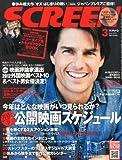 SCREEN (スクリーン) 2013年 03月号 [雑誌]