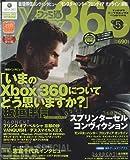 ファミ通Xbox360、2010年5月号買ってきた