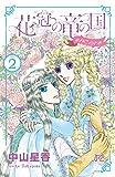花冠の竜の国 encore 花の都の不思議な一日 2 (プリンセス・コミックス)